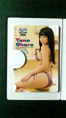 最新大原優乃 QUOカード