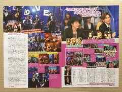 KinKi Kids◆月刊TVnavi 2017年7月号 切り抜き 抜けなし 3P