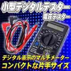 小型デジタルテスター 電圧テスター 3-1/2デジタル表示