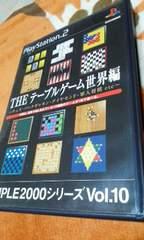 PS2☆THEテーブルゲーム 世界編☆