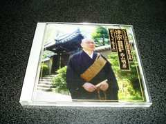 CD「ひろさちやの仏教探訪/第五巻 律宗 西山明彦」即決