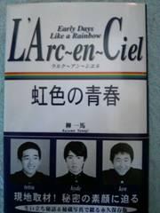 L'Arc〜en〜Ciel  虹色の青春   柳一馬   ラルク