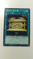 遊戯王 封印の黄金櫃 ノーマル