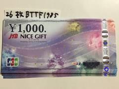 【即日発送】JCBギフトカード(ナイスギフト)26000円分★急ぎの方はぜひ★