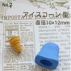 スイーツデコ型◆アイスコーン◆ブルーミックス・レジン・粘土