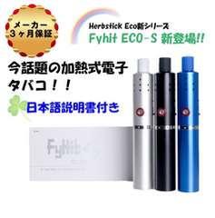 【Herbstick Eco最新モデル】 FyHit Eco-S ブラック 保証付