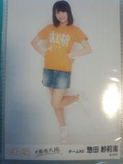 SKE48 惣田紗莉渚 不器用太陽 会場限定 生写真