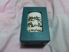 【未使用】(広島カープ)奥田民生 2015ひとり旅 記念湯呑み