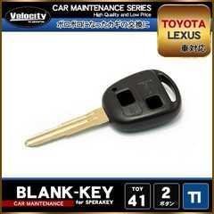 ■トヨタ ブランクキー 外品 表面2ボタン【TI】