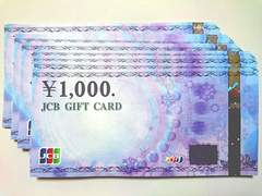 【即日発送】34000円分JCBギフト券ギフトカード★各種支払相談可