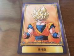 ドラゴンボール非売品カード孫悟空♪