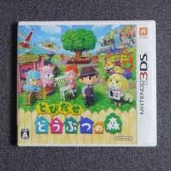 どびだせ どうぶつの森 ニンテンドー 3DS ソフト