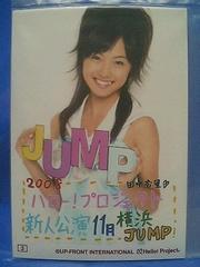 ハロプロ新人公演 横浜JUMPL判1枚コレクションA2008.11/田中杏里