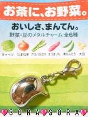 【まんてん畑】ストラップ.バッグ.ファスナー等に♪大豆メタルチャーム