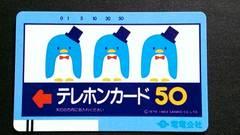 電電公社/未使用50度数テレカ『サンリオペンギン』擦れ有り