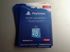 ☆PSNカード☆プレイステーションストカード/ネットワークカード/チケット28000円分