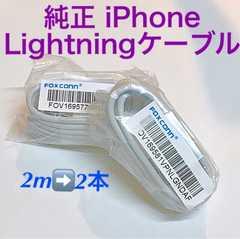 純正iPhone Lightningケーブル(2m→ 2本)IOS11・12対応