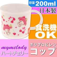 マイメロディ ハートチェリー 食洗機OK プラコップ KE4A Sk259