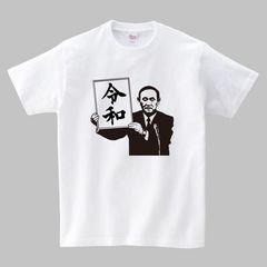 3/O1705/令和/Tシャツ/ホワイト/XL