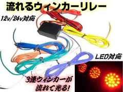 24V12V兼用/流星ウインカーリレー/LED対応型/3連テールランプに!