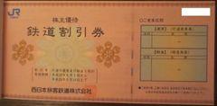 ★JR西日本★株主優待券1枚