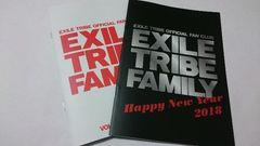EXILE TRIB FAMILY2017冬号 ファンクラブ会報 VOL61三代目JSB