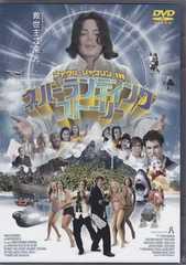 新品DVD■マイケル・ジャクソン INネバーランディングストーリー