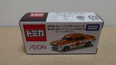 AEONチューニングカーシリーズ第4弾・日産スカイライン・2000GT-R・レーシングタイプ