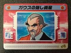 ★ロックマンエグゼ5 改造カード『ガウスの隠し資産』★