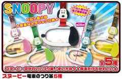 スヌーピー のかわいいつり革5種 おもちゃ ピーナッツ 電車