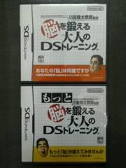 DS脳トレ2本セット