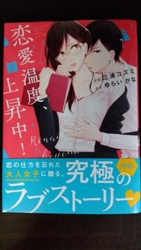 Berry's comics新刊☆恋愛温度、上昇中!�A*三浦コズミ