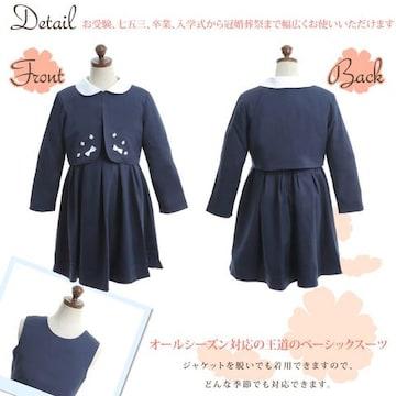 女の子スーツ ボレロ・ワンピースセット 紺色 ネイビー 110