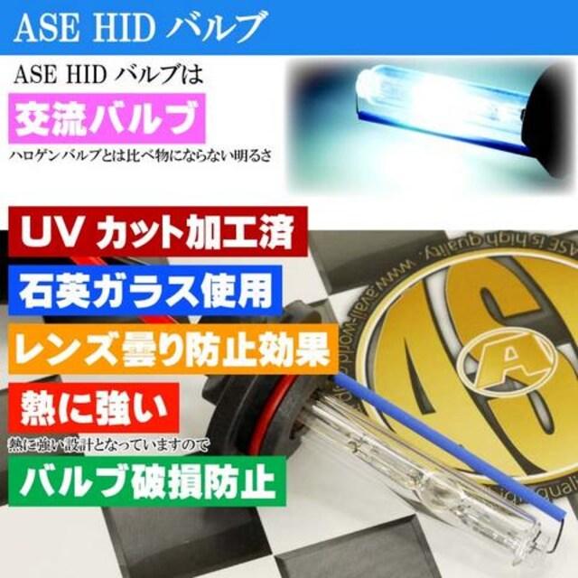 ASE HID HB4バーナー35W3000Kバルブ1本 as9009bu3k < 自動車/バイク