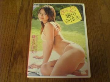 鎌田奈津美DVD ぎゅっと!