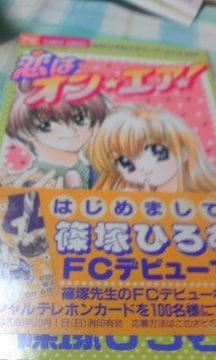 コミック恋はオン・エア 篠塚ひろむ