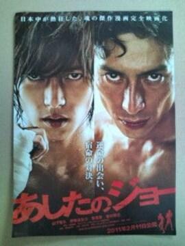 映画「あしたのジョー」チラシ10枚 山下智久 香里奈 伊勢谷友介
