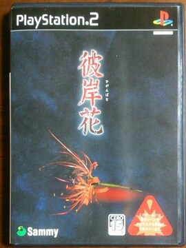 (PS2)彼岸花☆ホラーサウンドノベル♪即決価格♪