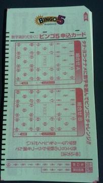 みずほ銀行、宝くじビンゴ5申込カード10枚