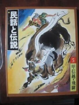 グラフィック版 民話と伝説 5 甲信越・飛騨 5