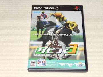 PS2★ダビつく3 ダービー馬をつくろう!