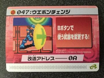 ★ロックマンエグゼ4 改造カード 047:ウエポンチェンジ★