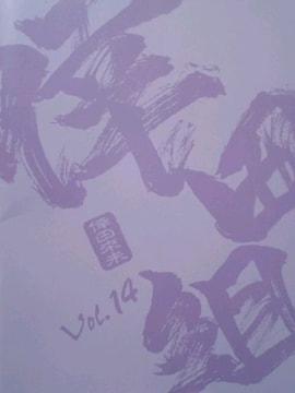 倖田★会報★倖田組Vol.14