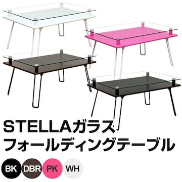 STELLA ガラスフォールディングテーブル
