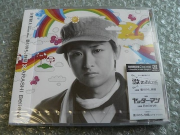 嵐/矢野健太『曇りのち、快晴/Believe』CD+DVD【初回盤2】新品