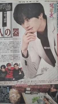 Sexy Zone 中島健人◇2019.03.23日刊スポーツ Saturdayジャニーズ