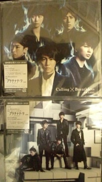 完売!☆嵐/Calling.Breathless☆初回盤A.B/2枚セット☆新品未開封!