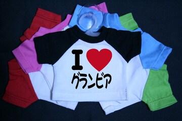 I LOVE ミニTシャツ グランビア 各色有り