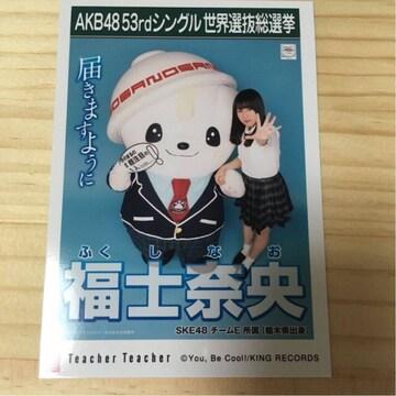 SKE48 福士奈央 Teacher Teacher 生写真 AKB48