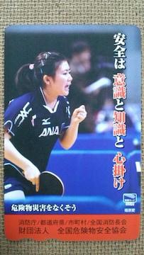 〓福原愛 図書カード